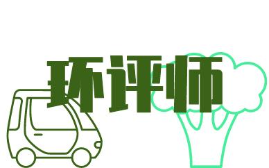 滁州优路环境影响评价师培训