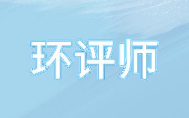 上海徐汇优路环境影响评价师培训