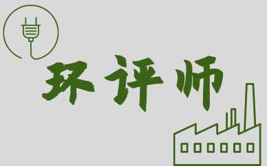 杭州优路环境影响评价师培训