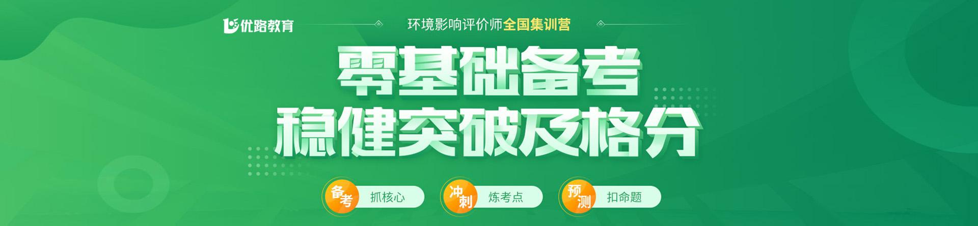 湖南永州优路教育培训学校