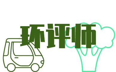深圳优路环境影响评价师培训