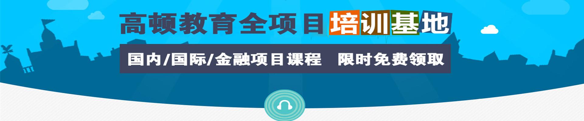 上海高顿财经徐汇校区
