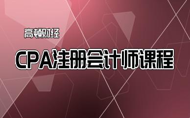 上海松江高顿财经CPA注册会计师培训