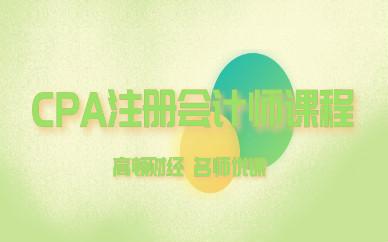 上海徐汇高顿财经CPA注册会计师培训