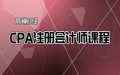 重庆北碚高顿财经CPA注册会计师培训