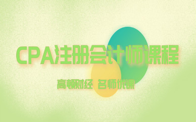 广州天河高顿财经CPA注册会计师培训
