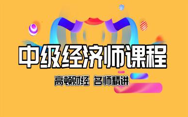 上海浦东高顿财经中级经济师培训