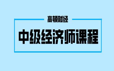 上海徐汇高顿财经中级经济师培训