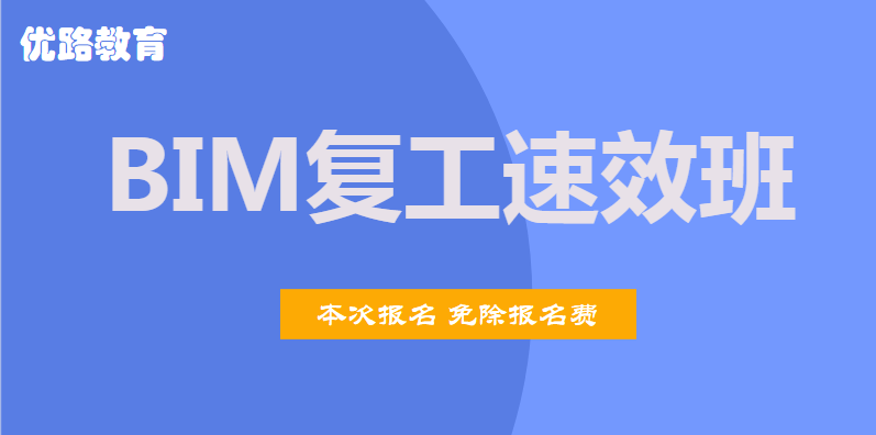 青岛2020年BIM复工速效班