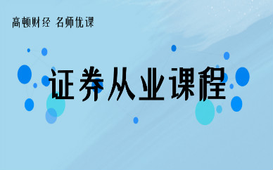 北京昌平高顿财经证券从业资格培训