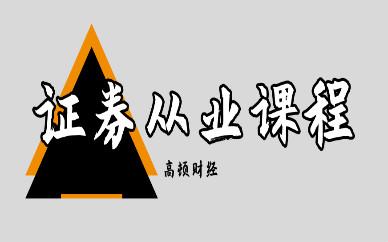 上海徐汇高顿财经证券从业资格培训