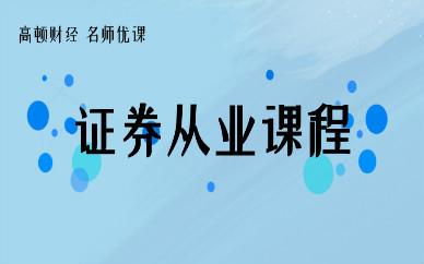 上海虹口高顿财经证券从业资格培训