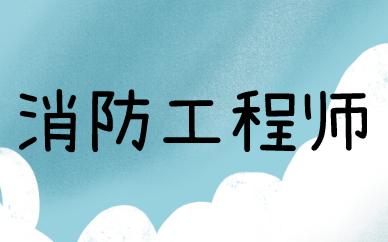青海2020年消防工程师怎么报考?(最新发布)