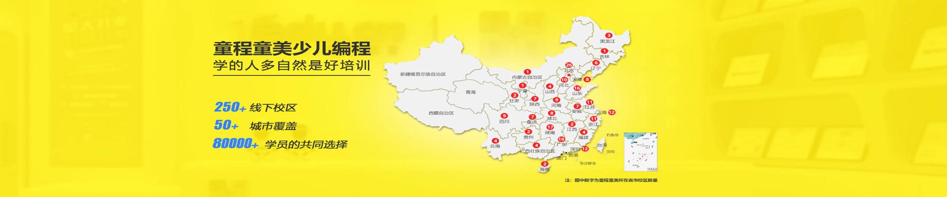 杭州新天地童程童美少儿编程培训