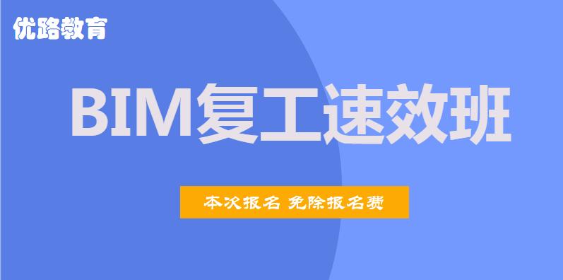 南昌2020年BIM复工速效班