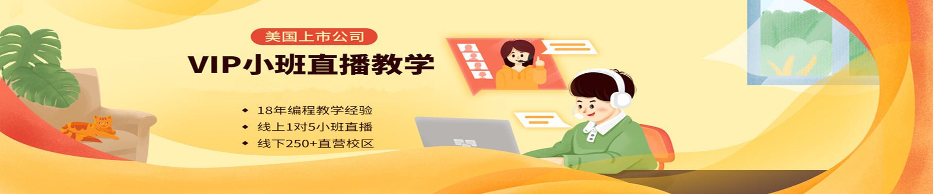 广州沙园童程童美少儿编程培训
