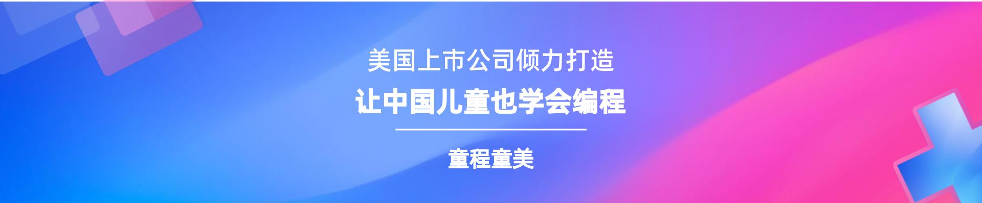 深圳南山童程童美少儿编程培训