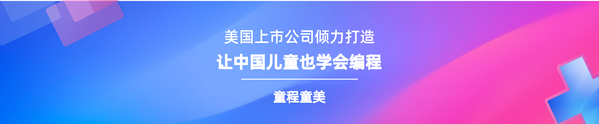 深圳布吉童程童美少儿编程培训