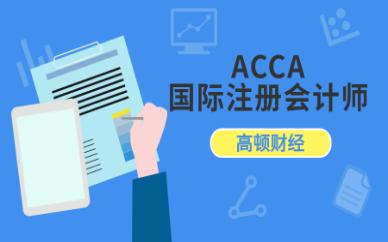上海松江高顿财经ACCA培训课程