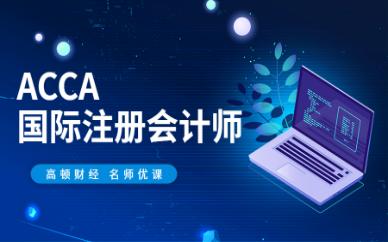 上海徐汇高顿财经ACCA培训课程