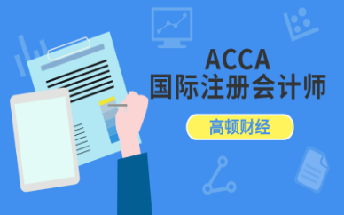 广州大学城高顿财经ACCA培训课程