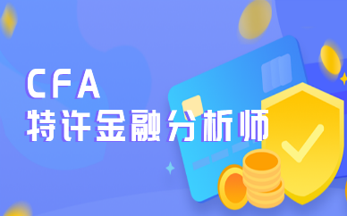 哈尔滨高顿财经CFA培训课程