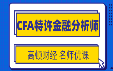 无锡高顿财经CFA培训课程