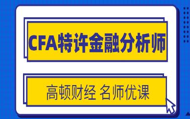 南昌江财蛟桥高顿财经CFA培训课程