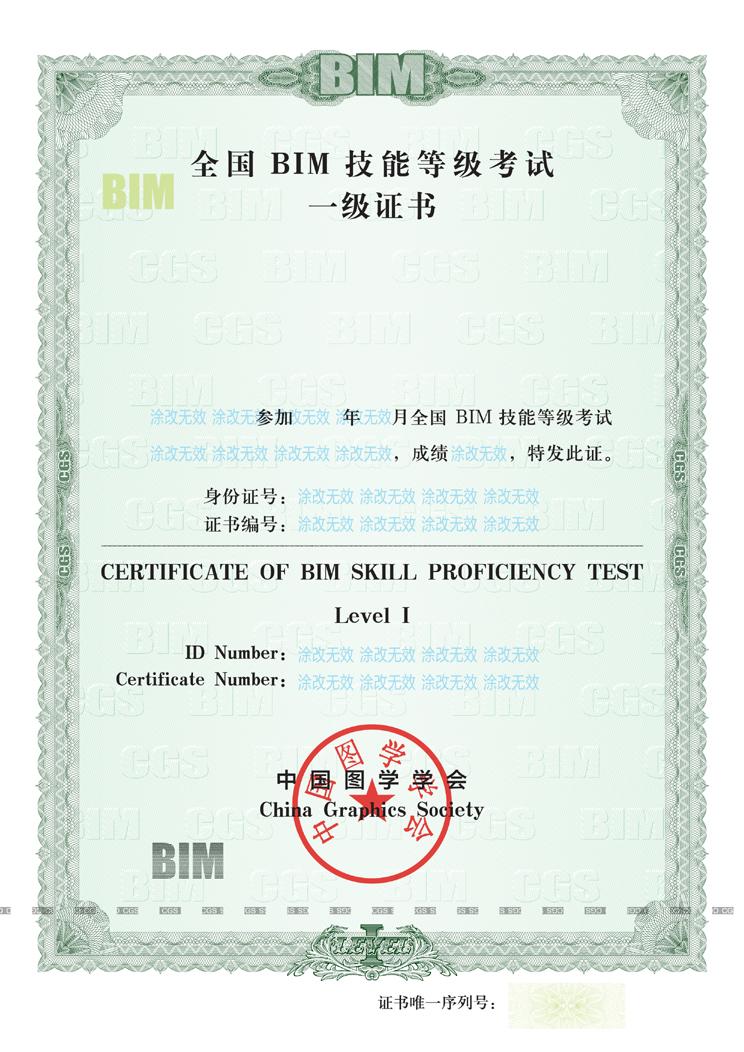 BIM考试