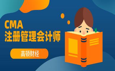 广州天河高顿财经CMA培训课程