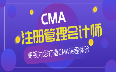 蚌埠高顿财经CMA培训课程