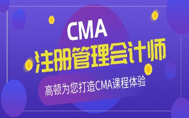 上海浦东高顿财经CMA培训课程
