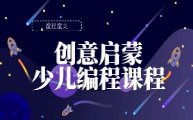 上海徐汇童程童美启蒙少儿编程