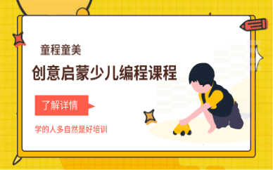 上海闵行童程童美启蒙少儿编程