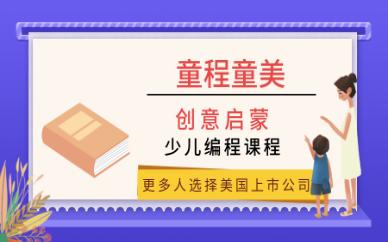 徐州童程童美启蒙少儿编程