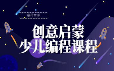 广州万胜围童程童美启蒙少儿编程