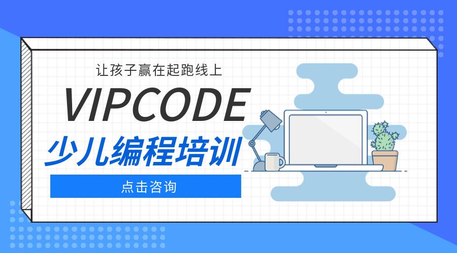 北京VIPCODE少儿Scratch编程培训