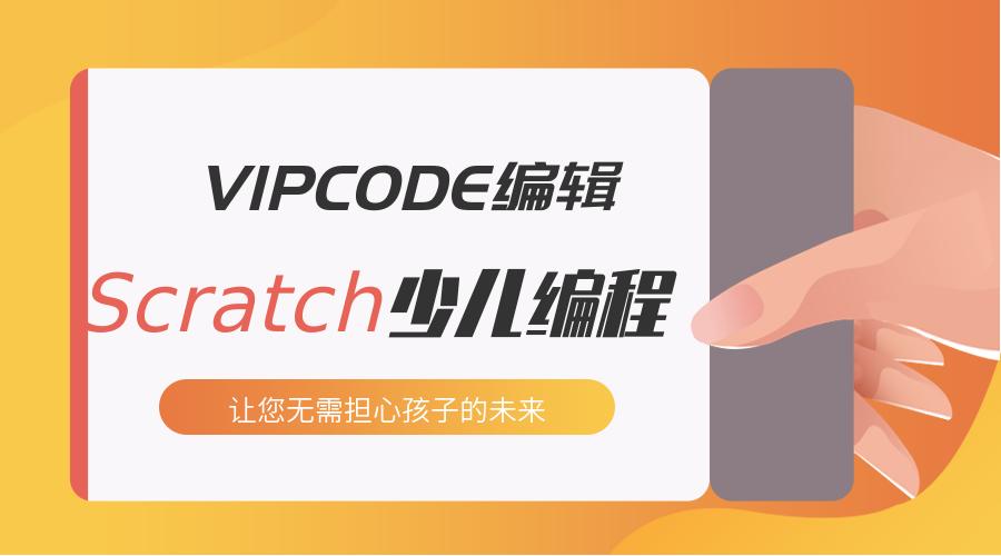 广州VIPCODE少儿Scratch编程培训