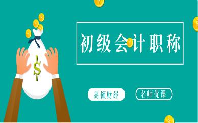 上海徐汇高顿财经初级会计职称培训