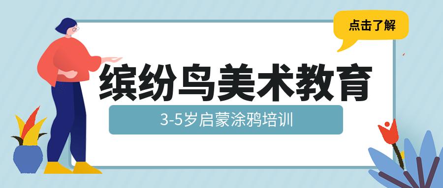 渭南大荔缤纷鸟3-5岁启蒙涂鸦美术培训