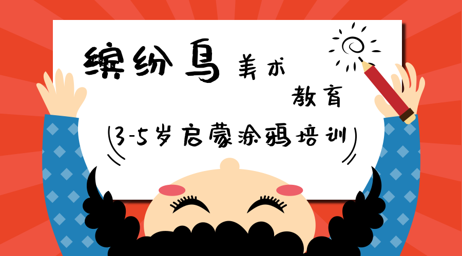 北京亦庄缤纷鸟3-5岁启蒙涂鸦美术培训