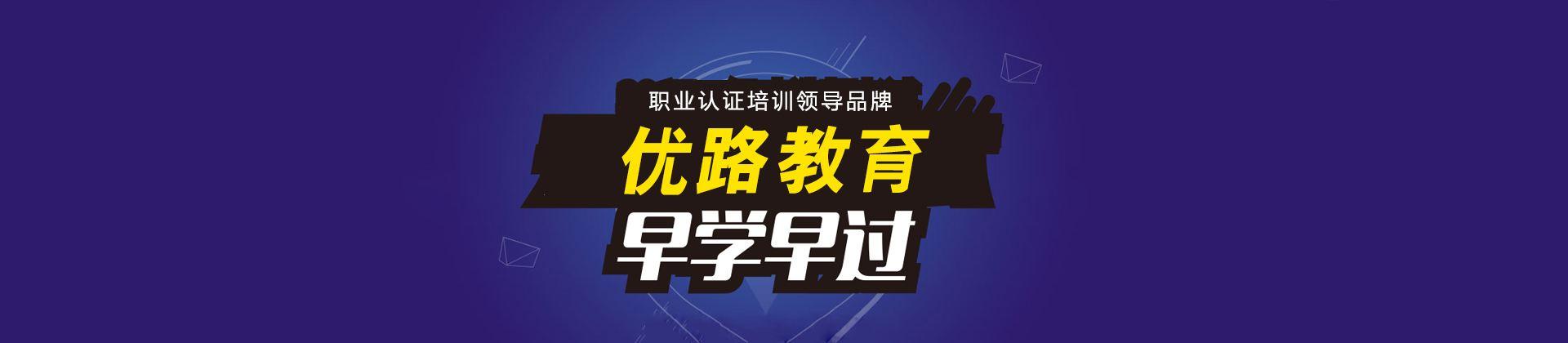 陕西安康优路教育培训学校