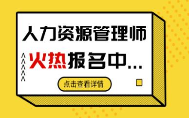 宁波优路人力资源管理师培训