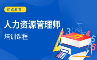 深圳优路人力资源管理师培训