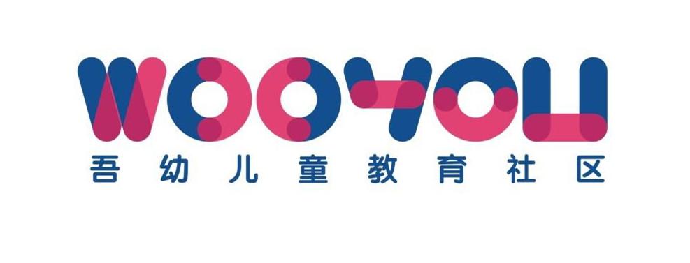 泉州万达中心吾幼儿童美术英语社区logo