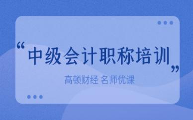 上海浦东高顿财经中级会计职称培训
