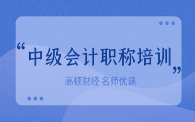 上海松江高顿财经中级会计职称培训