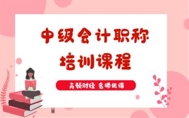 上海徐汇高顿财经中级会计职称培训