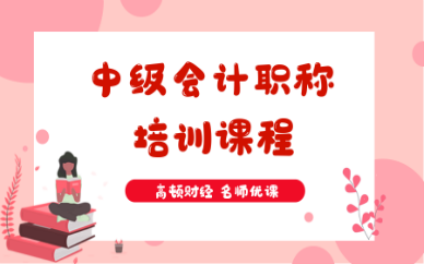 广州天河高顿财经中级会计职称培训