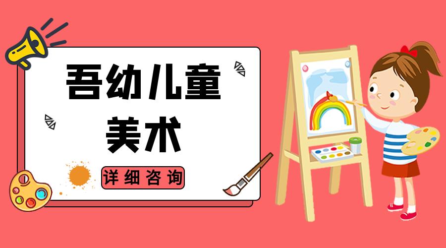 福州世纪城吾幼儿童美术培训